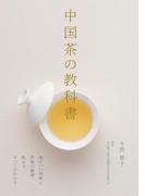 【期間限定価格】中国茶の教科書