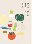 ひとりごはんの薬膳レシピ