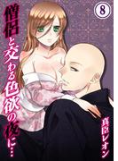 僧侶と交わる色欲の夜に…(8)(純愛革命G!)