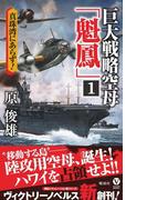 巨大戦略空母「魁鳳」(1) 真珠湾にあらず!(ヴィクトリーノベルス)