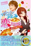 イケメンシェフの恋レシピ 残念女子に愛のスパイス(らぶドロップス)