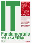 IT Fundamentals テキスト&問題集 FC0-U51対応 実務で役立つIT資格 CompTIAシリーズ(TAC出版)(TAC出版)