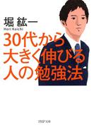 30代から大きく伸びる人の勉強法(PHP文庫)