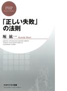 「正しい失敗」の法則(PHPビジネス新書)