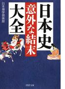 日本史「意外な結末」大全(PHP文庫)
