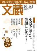 文蔵 2016.1(文蔵)