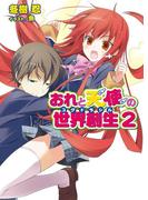 おれと天使の世界創生2(HJ文庫)