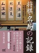将棋・名局の記録 ~観戦記者が見た究極の頭脳勝負と舞台裏~