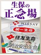 生保の正念場(週刊エコノミストebooks)