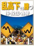 乱高下でも勝つ 株・投信・為替(週刊エコノミストebooks)