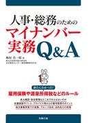 人事・総務のためのマイナンバー実務Q&A