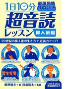 【体験版】超音読レッスン 「偉人伝編」(音声付)