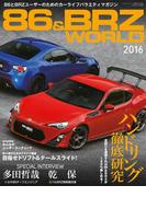 86&BRZ WORLD(自動車誌ムック)