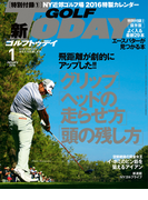 GOLF TODAY 2016年1月号(GOLF TODAY)