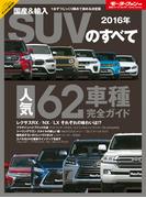 2016年 国産&輸入SUVのすべて(すべてシリーズ)