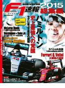 F1速報 2015 総集編(F1速報)