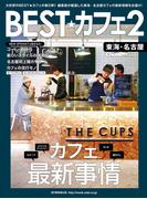 BEST★カフェ2(流行発信MOOK)