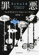 罪悪 (創元推理文庫)(創元推理文庫)
