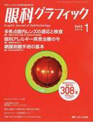 眼科グラフィック 「視る」からはじまる眼科臨床専門誌 第5巻1号(2016−1) 多焦点眼内レンズの適応と検査ほか