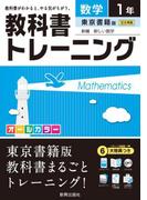教科書トレーニング東書数学1年