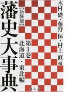 藩史大事典 新装版 第1巻 北海道・東北編