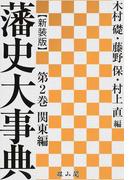 藩史大事典 新装版 第2巻 関東編
