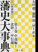 藩史大事典 新装版 第3巻 中部編 1 北陸/甲信越