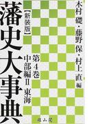 藩史大事典 新装版 第4巻 中部編 2 東海