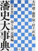 藩史大事典 新装版 第5巻 近畿編