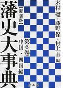 藩史大事典 新装版 第6巻 中国・四国編
