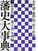 藩史大事典 新装版 第7巻 九州編