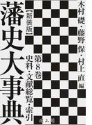 藩史大事典 新装版 第8巻 史料・文献総覧・索引