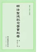 明治聖徳記念學會紀要 復刊第52号 特集「祭礼と芸能」