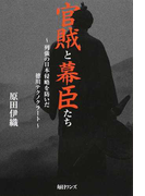 官賊と幕臣たち 列強の日本侵略を防いだ徳川テクノクラート