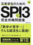 文系学生のためのSPI3完全攻略問題集 2018年度版