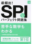 最頻出!SPIパーフェクト問題集 2018年度版