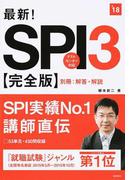最新!SPI3完全版 2018年度版