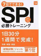 7日でできる!SPI必勝トレーニング 2018年度版