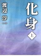 【全1-2セット】化身