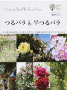 つるバラ&半つるバラ この1冊を読めば仕立て、誘引、デザイン、立体的な庭づくりなどすべてがわかる