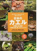 日本のカエル 分類と生活史〜全種の生態、卵、オタマジャクシ (ネイチャーウォッチングガイドブック)