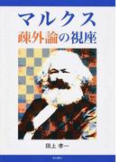 マルクス疎外論の視座