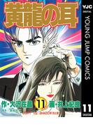 【11-15セット】黄龍の耳(ヤングジャンプコミックスDIGITAL)