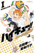 【1-5セット】ハイキュー!! ショーセツバン!!(ジャンプジェイブックスDIGITAL)