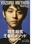 羽生結弦王者のメソッド 2008−2016 (Sports Graphic Number Books)