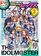 Comic REX (コミック レックス) 2016年2月号
