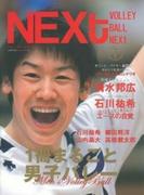 NEXt VOLLEYBALL NEXt Vol.01 1冊まるごと男子バレーボール (主婦の友ヒットシリーズ)