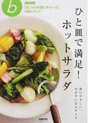 ひと皿で満足!ホットサラダ 体にやさしい、おかずになるサラダ (生活実用シリーズ NHK「きょうの料理ビギナーズ」ABCブック)(NHK「きょうの料理ビギナーズ」ABCブック)