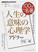 アドラー『人生の意味の心理学』 決めるのは、あなたです (NHKテレビテキスト 100分de名著)(NHKテレビテキスト)