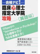 合格ナビ!臨床心理士指定大学院攻略 英語編